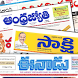 Telugu News Papers Online by W3Softech India Pvt Ltd