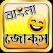 Koutuk ~ কৌতুক ☺ জোকস বাংলা by BD Bangla Studio
