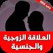 العلاقة الزوجية الجنسية الجماع by AkaDev