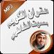 القران الكريم بصوت الشاطري by alfor9an