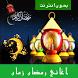اغاني رمضان زمان بدون نت by mlaAgile