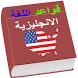 قواعد اللغة الانجليزية بدون أنترنت by SAID SBAI