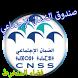 صندوق الضمان الاجتماعي المغربي CNSS دليل المنخرط by simo4app