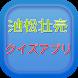 池松壮亮クイズ by 葵アプリ