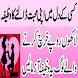 Muhabbat Mai Kamyabi 100% by App Markaz