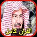 القران الكريم بصوت السديس by appcnx