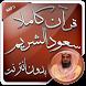 القرآن كاملا دون انترنت الشريم
