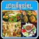Khmer Best Cooking by Khmer OS Technology Co.,Ltd