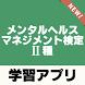メンタルヘルスマネジメント検定Ⅱ種~過去問題×練習問題×解説付き~ by subetenikansha