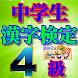 漢検4級、漢字検定4級中学生レベル厳選問題集!!無料アプリ(リニューアル版) by donngeshi131