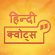 Hindi Quotes - Suvichar Images by CreativeCom App