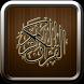 Al Quran Full MP3 Offline by Gigih Dev