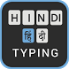 keyboard hindi (हिंदी) by OSEAPPS