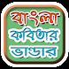 বাংলা কবিতা - Bangla Kobita - কবিতা সমগ্র by GreenZone Tech