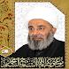 موسوعة المرجع الديني الشيخ محمد السند