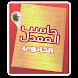 حاسب المعدل Lycée by Wassim Tech Apps