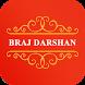Braj Darshan by Synergy Telematics Pvt. Ltd.