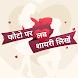 Hindi Love Pyar Shayari Latest 2018 - लव शायरी by developeradroid