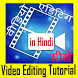 PowerDirector Video Editing Tutorial in Hindi by IAC Apps Store