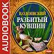 Сказка Разбитый кувшин by IDDK