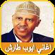 Ayoub Tarash Songs by app music