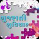 Gujarati Suvichar 2016 by amideveloper