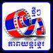 Khmer latest movies by Khmer OS Technology Co.,Ltd