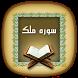 سوره مبارکه ملک (صوتی) by abaas shojaei