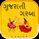 ગુજરાતી ગરબા (Gujarati Garba) by Bhandar