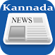 Kannada News Papers Online App by AndhraApps