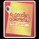 حاسب المعدل PRI by Wassim Tech Apps