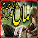 Aek Gunehgar ki Toba UrduStory by Commando Action Adventure