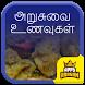 Arusuvai Samayal Recipes Tips Tamil Six Taste Food by Apps Arasan