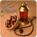 أدعية صلاة التراويح 2017 by رمضان 2017 ramadan