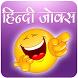 Hindi Jokes 2018 by Aimt Apps