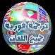الترجمة الفورية : جميع اللغات by Vigaapp