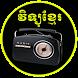Radio for Khmer by Khmer OS Technology Co.,Ltd