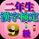 二年生の漢字 二年生の漢字検定9級無料アプリ(リニューアル版) by donngeshi131