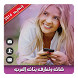شات عربي خليجي للتعارف Prank by Nomenz