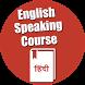 English Speaking Course(HINDI) by Tapingraping