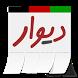 Divar Afghanistan by Divar