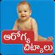 Baby Health Tips Telugu by Telugu Apps World