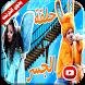 الجسر فيديو | نطنط وارنوب بدون انترنت by Alamir