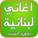 اغاني لبنانية بدون انترنت by Dev-Mohammed