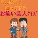 お笑い芸人クイズ by useful.com