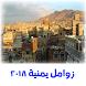 زوامل يمنيه ٢٠١٨ by mohammed dawoud