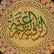 الرقية الشرعية بدون نت - Rokia by islamicdev