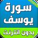 سورة يوسف بدون انترنت mp3 by EomAndroid