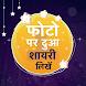 दुआ शायरी - Dua Prayar Shayari Hindi Latest 2018 by developeradroid