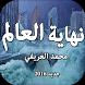 كتاب نهاية العالم محمد العريفي by G1Dev